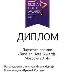 Гостиница Landmark Guesthouse в Москве - забронировать гостиницу Landmark Guesthouse, цены и фото номеров Москва парковка