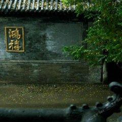 Отель Hutong Impressions Beijing Guesthouse Китай, Пекин - отзывы, цены и фото номеров - забронировать отель Hutong Impressions Beijing Guesthouse онлайн фото 2