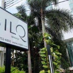 SilQ Bangkok Hotel парковка