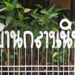 Апартаменты Baan Klang Noen Apartment Паттайя фото 6