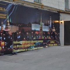 Мини-отель Выставка Москва фото 2