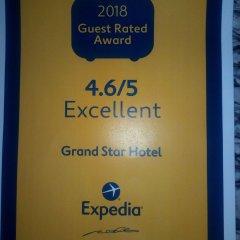Grand Star Hotel фото 8