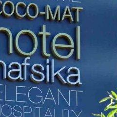 Coco-Mat Hotel Nafsika Кифисия парковка