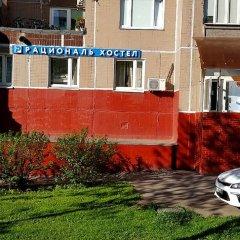 Отель Жилое помещение Rational Mitino Москва парковка