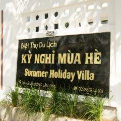 Отель Summer Holiday Villa городской автобус