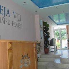 Отель Family Hotel Deja Vu Болгария, Равда - отзывы, цены и фото номеров - забронировать отель Family Hotel Deja Vu онлайн интерьер отеля