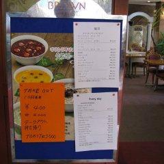 Brown Tourist Hotel питание