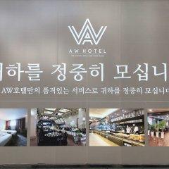 Отель AW Hotel Южная Корея, Тэгу - отзывы, цены и фото номеров - забронировать отель AW Hotel онлайн