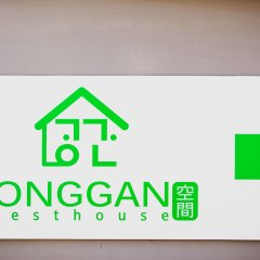 Отель Gonggan Guesthouse интерьер отеля фото 3
