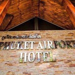 Отель Phuket Airport Guesthouse Таиланд, пляж Май Кхао - отзывы, цены и фото номеров - забронировать отель Phuket Airport Guesthouse онлайн развлечения
