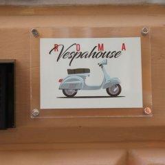Отель Roma Vespahouse сейф в номере