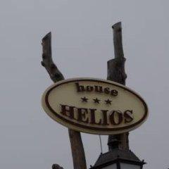 Отель Helios Guest House Болгария, Банско - отзывы, цены и фото номеров - забронировать отель Helios Guest House онлайн приотельная территория