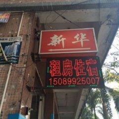 Xinhua Hostel вид на фасад фото 2