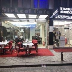 Istanbul Sirkeci Hotel Турция, Стамбул - отзывы, цены и фото номеров - забронировать отель Istanbul Sirkeci Hotel онлайн гостиничный бар