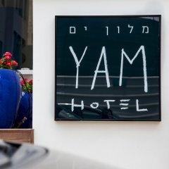 Yam Hotel An Atlas Boutique Hotel с домашними животными