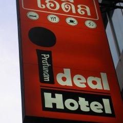 Ideal Hotel Pratunam Бангкок интерьер отеля