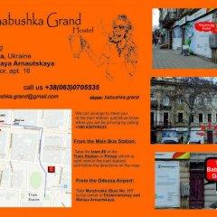 Гостиница Babushka Grand Hostel Украина, Одесса - 5 отзывов об отеле, цены и фото номеров - забронировать гостиницу Babushka Grand Hostel онлайн городской автобус