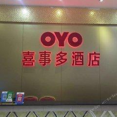 Xishiduo Fashion Hotel интерьер отеля