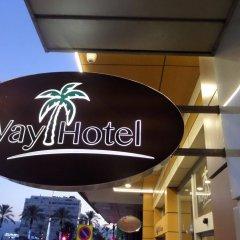 Way Hotel Турция, Измир - отзывы, цены и фото номеров - забронировать отель Way Hotel онлайн вид на фасад