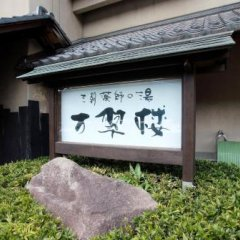 Отель Misasa Yakushinoyu Mansuirou Мисаса фото 3