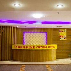 Отель Guangzhou Yuting Hotel Китай, Гуанчжоу - отзывы, цены и фото номеров - забронировать отель Guangzhou Yuting Hotel онлайн интерьер отеля фото 2
