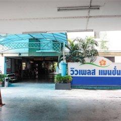 Отель Viewplace Mansion Ladprao 130 Бангкок парковка