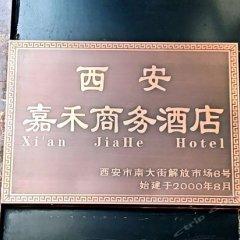 Отель Jiahe Business Сиань городской автобус