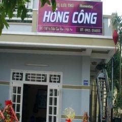 Отель Homestay Hong Cong Хойан банкомат