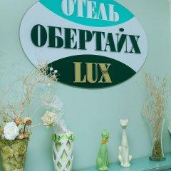 Hotel Oberteich Lux Калининград развлечения