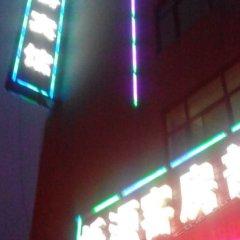 Отель Shuoyuan Business Inn развлечения