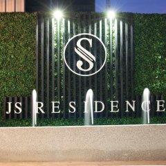 Отель JS Residence Таиланд, Краби - отзывы, цены и фото номеров - забронировать отель JS Residence онлайн спа