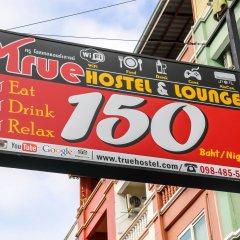 True Hostel & Lounge спа фото 2