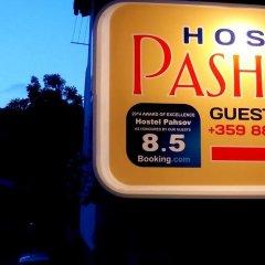 Hostel Pashov Велико Тырново парковка
