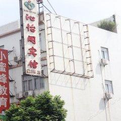 Zhong Shan Qin Yi Ge Hotel фото 2