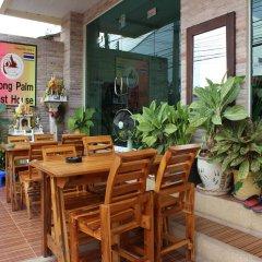 Отель Patong Palm Guesthouse питание