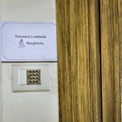 Отель Guesthouse Foresteria Margherita Milano Италия, Милан - отзывы, цены и фото номеров - забронировать отель Guesthouse Foresteria Margherita Milano онлайн сейф в номере