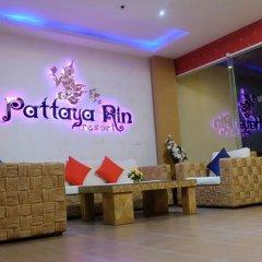 Отель Pattaya Rin Resort Таиланд, Паттайя - отзывы, цены и фото номеров - забронировать отель Pattaya Rin Resort онлайн спа