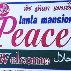 Отель Peace Lanta Mansion Ланта парковка