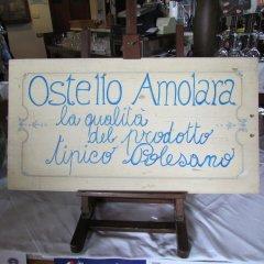 Отель Ristorante Alloggio Ostello Amolara Адрия питание фото 2