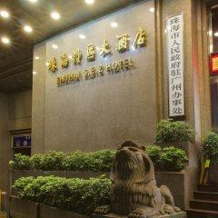 Guangzhou Zhuhai Special Economic Zone Hotel с домашними животными
