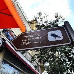 Beit Avital Apart-hotel Израиль, Иерусалим - отзывы, цены и фото номеров - забронировать отель Beit Avital Apart-hotel онлайн балкон