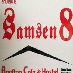 Samsen 8 Hostel Бангкок городской автобус