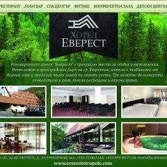 Everest Hotel Правец фото 9