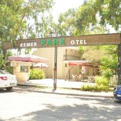 Kemer Park Hotel парковка