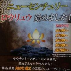 Отель Capsule and Sauna New Century Япония, Токио - отзывы, цены и фото номеров - забронировать отель Capsule and Sauna New Century онлайн интерьер отеля фото 2