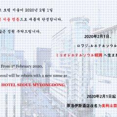 Loisir Hotel Seoul Myeongdong городской автобус