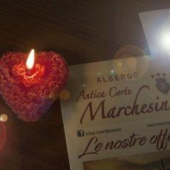 Отель Albergo Antica Corte Marchesini Италия, Кампанья-Лупия - 1 отзыв об отеле, цены и фото номеров - забронировать отель Albergo Antica Corte Marchesini онлайн спа