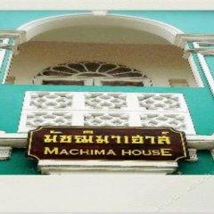 Отель Machima House пляж