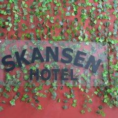Skansen Hotel детские мероприятия