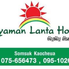 Отель Anyaman Lanta House Ланта городской автобус